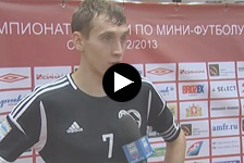 1/2 финала, 14 января 2013, «Синара» - «Динамо» 0 : 5 Обзор матча